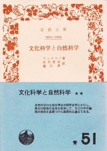 文化科学と自然科学 (岩波文庫 青 648-1)の詳細を見る