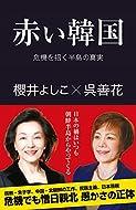 櫻井よしこ (著), 呉善花 (著)(18)新品: ¥ 880