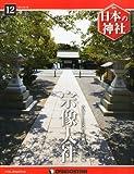 日本の神社 12号 (宗像大社) [分冊百科]   (デアゴスティーニ・ジャパン)