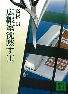 広報室沈黙す(上) (講談社文庫)