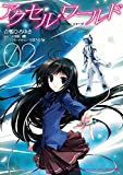 アクセル・ワールド02<アクセル・ワールド> (電撃コミックス)