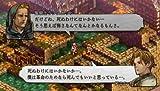 タクティクスオウガ 運命の輪(特典なし) - PSP 画像