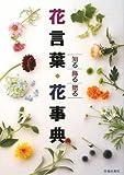 花言葉・花事典——知る飾る贈る