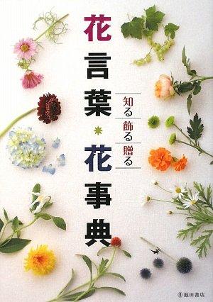 花言葉・花事典-知る飾る贈る