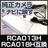 ホンダ車の純正カメラを市販ナビやモニターに映す為のアダプタ ホンダ車用 純正カメラ変換アダプタ RCA013H RCA018H 互換品 純正カメラ変換コード 国内設計