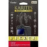 Kenko 液晶保護ガラス KARITES Canon EOS M6/PowerShot G9X MarkII/G7X MarkII/G5X用 0.21mm 日本製 KKG-CEOSM6