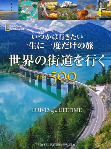 世界の街道を行く BEST500 [コンパクト版]の詳細を見る