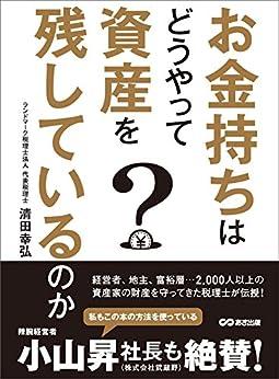 [清田幸弘]のお金持ちはどうやって資産を残しているのか