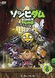 ゾンビダム SEASON1 Vol.6 [DVD]