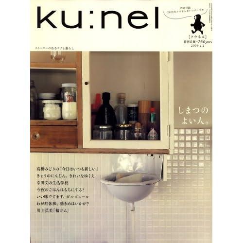 ku:nel (クウネル) 2009年 01月号 [雑誌]