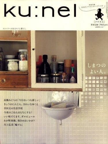 ku:nel (クウネル) 2009年 01月号 [雑誌]の詳細を見る