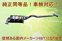 送料無料 プロボックス NCP55V NCP59G (4WD) ■新品 純正同等/車検対応 030-137