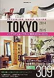 インテリアショップガイド東京2014-2015 (NEKO MOOK)