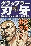 Amazon.co.jpグラップラー刃牙最大トーナメント編 8 (AKITA TOP COMICS500)