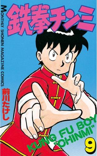 鉄拳チンミ(9) (月刊少年マガジンコミックス)