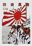 防衛黒書 (ちくま文庫)