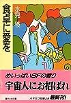 食卓に愛を (ハヤカワ文庫JA)