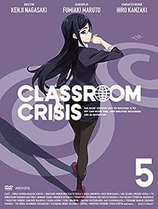 Classroom☆Crisis(クラスルーム☆クライシス) 5 (完全生産限定版) [DVD]