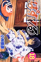 ぱすてる(18) (講談社コミックス)