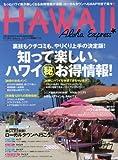 アロハエクスプレス no.136 特集:知って楽しい、ハワイ(秘)お得情報!/ローカルタウンへ (M-ON! Deluxe)