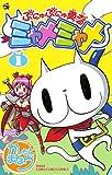ぷにゅぷにゅ勇者ミャメミャメ 1 (てんとう虫コロコロコミックス)
