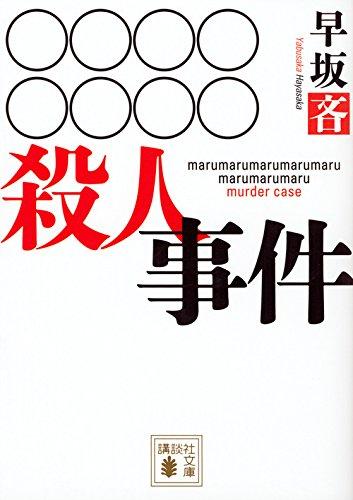 ○○○○○○○○殺人事件 (講談社文庫)の詳細を見る