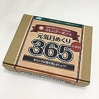 卓上日記 匠の街 元気日めくり365木製版 卓上型元気日めくりカレンダー(まとめ買い100個入り)