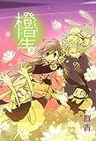 橙星: 3 (ZERO-SUMコミックス)