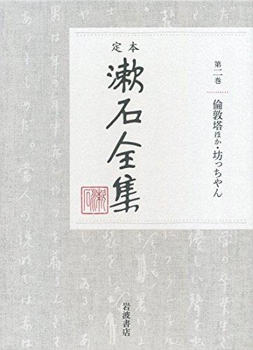 倫敦塔ほか・坊っちやん (定本 漱石全集 第2巻)