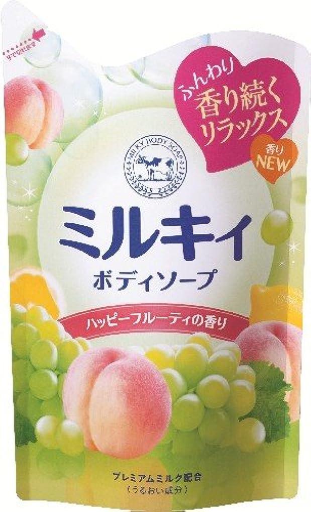 舌超えて醜いミルキィボディソープ ハッピーフルーティの香り 詰替用?430mL