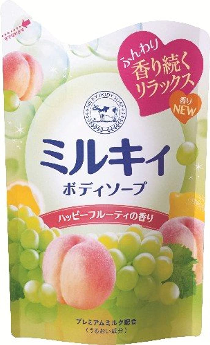 対立寛容可能にするミルキィボディソープ ハッピーフルーティの香り 詰替用?430mL