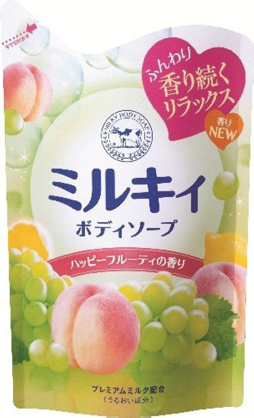 知り合いになるスキーム色合いミルキィボディソープ ハッピーフルーティの香り 詰替用・430mL