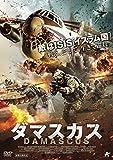 ダマスカス[DVD]