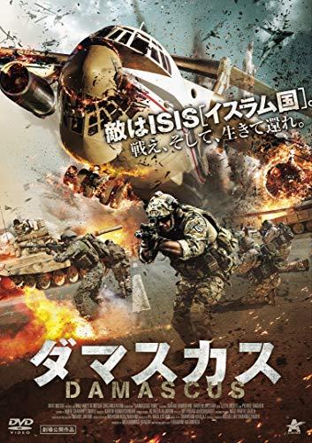 ダマスカス [DVD]