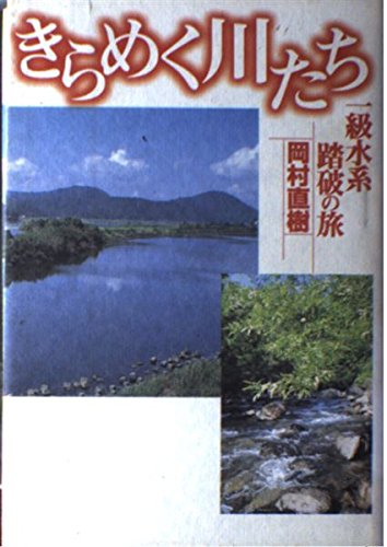 きらめく川たち―一級水系踏破の旅