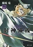 封神演義 9 (集英社文庫 ふ 26-15)