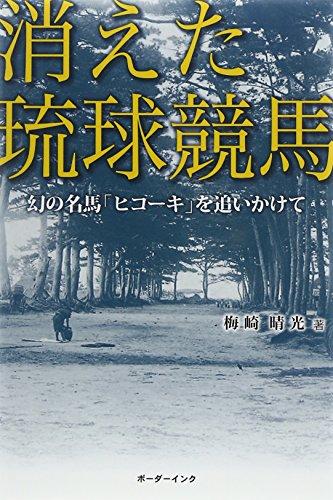消えた琉球競馬―幻の名馬「ヒコーキ」を追いかけての詳細を見る