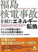 福島核電事故を経たエネルギー転換: ドイツの特殊な道か、それとも世界の模範か