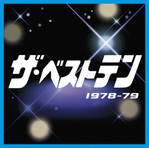 ザ・ベストテン 1978-1979