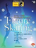 STAGEA・EL エレクトーンで弾く 7~5級 Vol.29 フィギュアスケート7