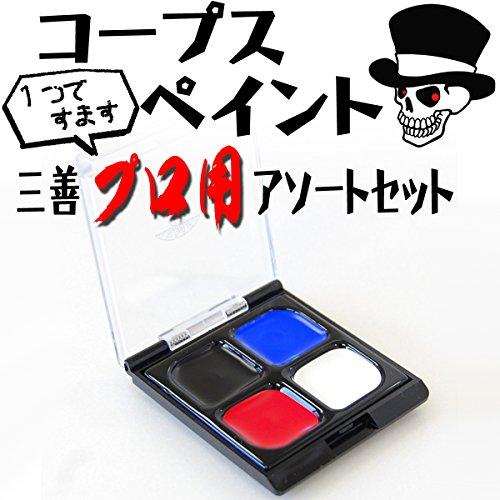 コープスメイク4色アソート 【三善メイクマニュアル付き】