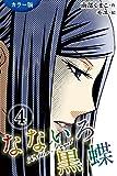 [カラー版]なないろ黒蝶~KillerAngel 4巻〈報酬30億円のターゲット〉 (コミックノベル「yomuco」)