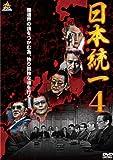 日本統一4[DVD]