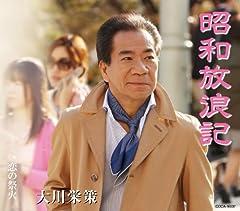 大川栄策「昭和放浪記」のジャケット画像