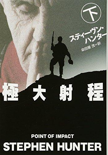 極大射程 下 (扶桑社ミステリー)
