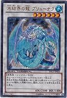 【遊戯王】 氷結界の龍 ブリューナク (ウルトラ(パラ)) [DTC1-JP022]