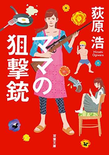 ママの狙撃銃 新装版 (双葉文庫)