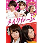 メイクルーム2 [DVD]