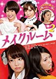 メイクルーム2[DVD]