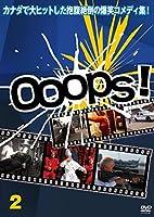 Ooops!/ウープス! 2 [DVD]